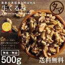 【送料無料】自然派クルミ (無添加-500g)ナッツの中でも特にビタミンなどの高い栄養価を持つ食材。無添加なのでそのまま食べても料理・スイーツづくりにも幅広くお...