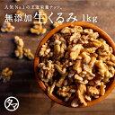 【送料無料】自然派クルミ (無添加-1kg)ナッツの中でも特にビタミンE・αリノレン酸な