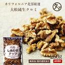 【送料無料】自然派クルミ (無添加-250g)ナッツの中でも...