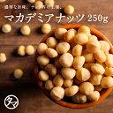 マカデミアナッツ 250g(無添加 無塩 ロースト 素焼き)ナッツ界の王様と言われる、最高級ナッツの名を持つ硬い殻に旨みが凝縮された抜群の旨さを持つマカダミアナッツです。|マカデミア 健康食品 マカダミア 美容 食物繊維 ビタミンb1 オメガ3