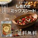 【送料無料】4種類の贅沢!しあわせミックスシード(無添加250g)かぼちゃの種 ひまわり