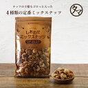 よっつのしあわせミックスナッツ300gアーモンド カシューナッツ クルミ マカデミアナッツ4種類 ミックスナッツ|無塩 …
