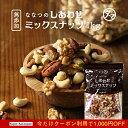 ななつのしあわせミックスナッツ 1kg 送料無料クルミ アーモンド ピーカンナッツ カシューナッツ マカデミアナッツ ヘーゼルナッツ ピスタチオ|無添加 無塩 素焼き 素焼き オメガ3脂肪酸