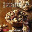 【送料無料】7種類の贅沢!しあわせミックスナッツ (無添加1kg)クルミ アーモンド ピーカンナッツ・カシューナッツ …