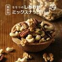 【送料無料】7種類の贅沢!しあわせミックスナッツ(無添加1kg)クルミ アーモンド ピーカンナッツカ...