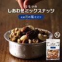 【送料無料】月の塩仕立てしあわせミックスナッツ(300g)宮崎北浦の月の塩を使った秋のミックスナッツ|ナッツ 低炭水化物 ダイエットおつまみ無添加