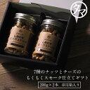 【送料無料】スモークナッツギフト(200g×2本)ギフト箱詰めななつのしあわせミックスナ
