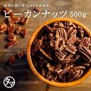 素焼きピーカンナッツ 500g★(無添加 無塩 ロースト 素焼き)一度は食べて頂きたいクルミのような食感と独特の深い香りとコクが決め手の人気ピーカンナッツ。
