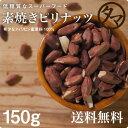 NEW!【送料無料】素焼きピリナッツ150gホクホクとした不思議な柔らかい食感の中に、
