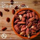 【送料無料】素焼きピリナッツ250gホクホクとした不思議な柔らかい食感の中に、豊富な