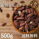 NEW!【送料無料】素焼きピリナッツ500gホクホクとした不思議な柔らかい食感の中に、
