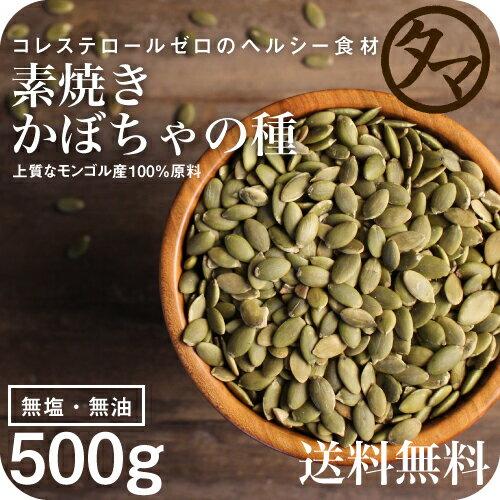 【送料無料】ローストかぼちゃの種 500g無塩・無油の素焼きかぼちゃの種サクッと香ばしい、…...:kyunan:10020304