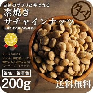 サチャインチナッツ スーパー アミノ酸