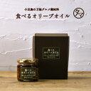 食べるオリーブオイル(ブラックペッパー)1瓶/110g小豆島でつくった、万能調味料|ギフト 箱入り