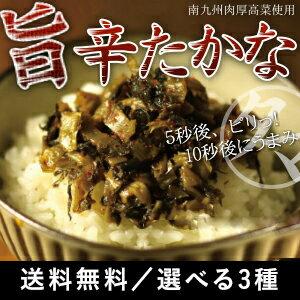 九州産肉厚高菜使用 チャーハン