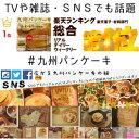 【送料無料】ふわもちの新食感!九州パンケーキ地...