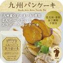 【送料無料】ふわもちの新食感!九州パンケーキさつまいも