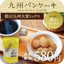 【送料無料】バーリーズハーベスト低GI九州大麦ミックス食物繊維を含む九州産の大麦を主原料に、難消化性