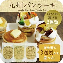 【送料無料】ふわもちの新食感!九州パンケーキ選べる2袋セット新作登場とともにバターミルク、ベジタブル、さつまいもから2種類選べるセット!栄養も美味しさも楽しめるプレミアムパンケーキ!【<strong>ハロウィン</strong> <strong>お菓子</strong>🎃】