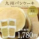 ■11月中旬発送分■【送料無料】九州パンケーキ福袋4点セット\楽天ランキング1位受賞!/それぞれの味
