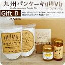 九州パンケーキギフト(詰め合わせ)-T25SET-(プレーン・バターミルク・晩白柚ジャム・桜島