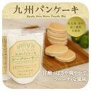 九州パンケーキミックス(シークヮーサー)200g沖縄県産のシークワーサーをふんだんに使用!南国らしい甘酸っぱさや爽やかでフルーティな風味 |シークワーサー