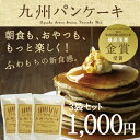 メレンゲで紹介!【送料無料】九州パンケーキ3袋セット地場もん...