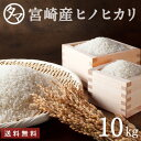 宮崎県産ひのひかり(精白米)☆令和元年度産-10kgヒノヒカリ☆食味極良とされる上ランクのヒノヒカリをお届け!
