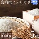 宮崎県産ひのひかり☆令和2年度産-5kgヒノヒカリ☆食味極良とされる上ランクのヒノヒカリをお届け!