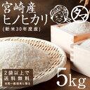宮崎県産ひのひかり☆30年度産-5kgヒノヒカリ☆食味極良とされる上ランクのヒノヒカリをお届け!