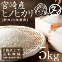 宮崎県産ひのひかり☆29年度産-5kgヒノヒカリ☆食味極良とされる上ランクのヒノヒカリをお届け!
