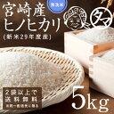 宮崎県産ひのひかり☆平成30年度産-5kgヒノヒカリ☆食味極良とされる上ランクのヒノヒカリをお届け!