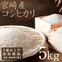 ☆新米☆宮崎県産こしひかり(精白米)☆令和元年度産-5kgコシヒカリ☆もっちりつやつやの粘りのある米の王道コシヒカリ