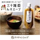 新発売!日本人の食生活に寄り添うお味噌汁できました。お湯でサッと溶かすだけカンタン本格味噌スープ