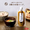 【送料無料】三十雑穀みそスープ旨辛のチゲスープ&薬膳スープも...