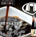 卑弥呼熟成三年醤油720mlワインのように3年以上かけて熟成された深い味わいのプレミアムしょうゆ