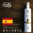 スペイン産エキストラバージン オリーブオイル500ml(458g)EXVオリーブオイルサラダやマリネ・様々な料理などに是非【化学処理不使用・コールドプレス製法】