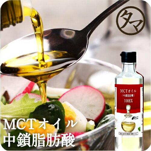 MCTオイル(中鎖脂肪酸オイル)