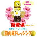 日向夏ドレッシング (玉葱ドレッシング)