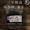 2年ぶりの復活!これぞ日本味噌文化の芸術作究極の卑弥呼熟成三年味噌1000G3年以上かけて熟成された深い味わいの酵素活性の長期熟成のプレミアム生みそ