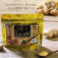 みらいのしょうが 70g メール便 送料無料九州産の黄金生姜と熟成黒生姜をまるごと乾燥させた無着色...