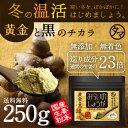 【送料無料】みらいのしょうが 九州産 黄金&熟成黒しょうが粉...