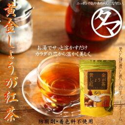 【送料無料】黄金しょうが<strong>紅茶</strong>粉末(約28杯分)九州産黄金生姜と世界有数の<strong>紅茶</strong>産地インド産<strong>紅茶</strong>葉そしてミネラルたっぷりの沖縄産黒糖をバランス良く配合した、生姜<strong>紅茶</strong>!温かいお湯やミルクでサッと溶かすだけ♪