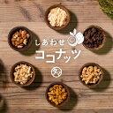 しあわせココナッツ(選べる6種類)サクサク・カリカリのほんわり優しい香りと甘さの美味しいココナッツ美味しくヘルシーにココナッツバイキング食べたら止まらないココナッツの世界へようこそ。