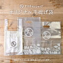 ■ラッピング希望■タマチャンオリジナル手提げ袋(ギフト/ラッピング/袋)
