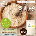 タマチャンの九州産豆乳粉末100g(無添加)九州産大豆にこだわり 添加物などを一切使用せず 大豆の栄養をまるごとそのまま豆乳パウダーにした特別な豆乳粉末です。NON-GMOダイズ / 豆乳パウダー/ ソイミルク / 豆乳 / 無添加 /レシチン