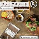 ローストアマニ(無添加)-500g焙煎仕上げの亜麻仁(フラックスシード)