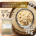 【送料無料】キヌア (キノア) 1kg 本場ペルー/ボリビア産「21世紀の主要食」と認めた高栄養雑穀