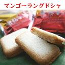 宮崎特産品の完熟マンゴーを使った、薄焼きクッキー(ラングドシャ)【宮崎スイーツ】 宮崎マンゴーラングドシャ 21枚入り
