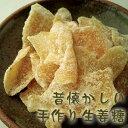 【送料無料】国産生姜糖(しょうがとう)美容や健康に抜群として注目の生姜が大人気!九州産の生姜を使用した無添加の美味しい生姜糖です..